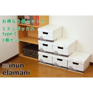 お得な6個セットミヌンボックス C-TYPE  段ボール ケース 収納 ボックス|bando