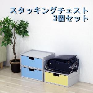スタッキングチェスト3個セット 段ボール ケース 収納 ボックス 家具 おむつ収納 出産準備 タオル収納 引き出し ラック 安心 安全 日本製|bando