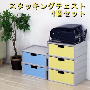 スタッキングチェスト4個セット 段ボール ケース 収納 ボックス 家具 おむつ収納 出産準備 タオル収納 引き出し ラック 安心 安全 日本製|bando