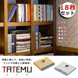 畳む 立てる Tシャツ 収納 ダンボール 段ボール TATEMU-タテム-18枚セット カラーボックス コレクション ギフト クラフト おしゃれ 雑貨 軽量 エコロジー 日本製の写真