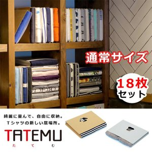 Tシャツ 収納 TATEMU タテム  18枚セット 通常サイズ 畳む  ダンボール 段ボール 立てる 本棚 本 tatemu|bando