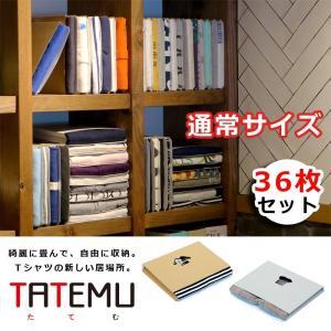 お得な36枚セット!Tシャツ 収納 TATEMU タテム  36枚セット 通常サイズ 畳む  ダンボール 段ボール 立てる 本棚 本 tatemu|bando