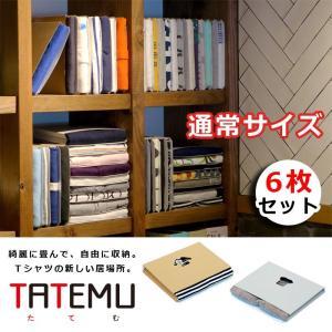 Tシャツ 収納 TATEMU タテム  6枚セット 通常サイズ 畳む  ダンボール 段ボール 立てる 本棚 本 tatemu|bando