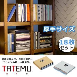 Tシャツ 収納 TATEMU タテム  18枚セット 厚手サイズ  ポロシャツ ロングTシャツ ダンボール立てる 本棚 tatemu|bando