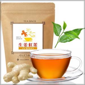 ( ノンカフェイン ) 生姜紅茶 (しょうが紅茶) 40 ティーバッグ入  無添加 無糖 無香料|bandokochaen