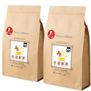( ノンカフェイン ) 生姜紅茶 (しょうが紅茶) 120ティーバッグ(2.5g×60TB)×2袋 無添加 無糖 無香料|bandokochaen