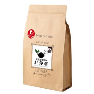 ノンカフェイン 無農薬栽培の 杜仲茶 とちゅう 茶 60 ティーバッグ(3g×60TB) 国産 無添加 無糖