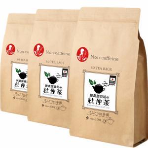 ◆【内容量】120ティーバッグ入(3g×60TB)×2袋   ◆【作り方】 むぎ茶 のように煮出せば...