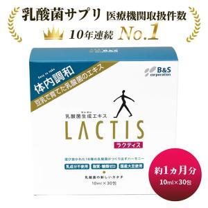 ラクティス 乳酸菌生成エキス 10ml × 30包
