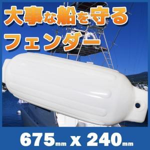 ボートフェンダー エアーフェンダー 675mmx240mm 船舶 ボート用品 係留 艇 係船