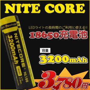 18650 リチウムイオン 充電池 3200mAh NITECORE ナイトコア