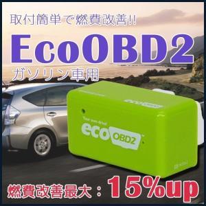 エコOBD2 ガソリン車専用 性能・燃費向上 欧米で大人気のEcoOBD2 取付簡単 ぶっとび