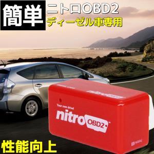 ニトロOBD2 ディーゼル車専用 パワー・トルク性能向上 欧米で大人気のNitroOBD2 取付簡単...