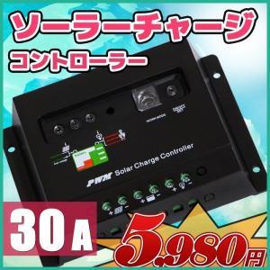 ソーラーパネル チャージコントローラー 30A 12v 24v兼用