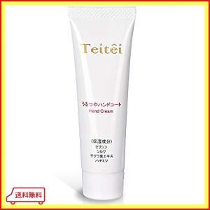 Teitei ハンドクリーム 保湿クリーム ハンドケア・フットケア 桜の手肌ハンドクリーム [超乾燥肌用] クリームタの画像