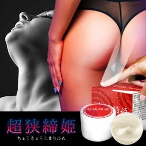 ◆商品名  超狭締姫(チョウキョウシマリヒメ) ◆名称  ボディクリームOLT ◆原材料名  ワセリ...