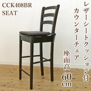 座面60cm 木製 カウンターチェア 業務用 で 大人気 レザー シートクッション 付/408 カプチーノ( こげ茶色 ) 店舗用 椅子|banjo