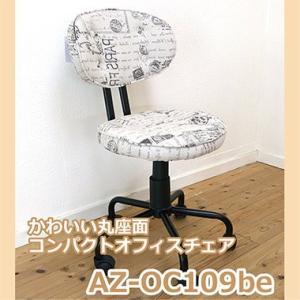 オフィスチェア キャスター付 椅子 昇降機能付き 座面高 48〜58cm 布 ファブリック張り アイボリー色 回転 昇降 チェア AZ-109BE|banjo