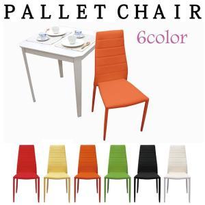 PUレザー張 ハイバック ダイニングチェア カラフルなイス カジュアル 色椅子 座面高44cm ダイニング椅子 6色の椅子|banjo