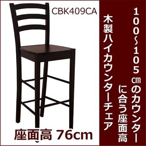 座面高 76cm ( 70cm 台 ) 木製 ハイカウンター チェア 409 カプチーノ( こげ茶色 ) 業務用で人気♪1m以上の高いカウンターに合う椅子|banjo