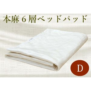 夏の快眠生活におすすめの涼感ベッドパッドが登場♪コシが強く、汗ばんでも肌に密着しない特徴を持った麻素...