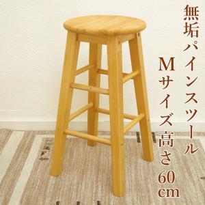 座面60cm 無垢木製 スツール カントリーパインスツール Mサイズ カントリーカウンターチェア 重さ約2.5kg カウンター高さ85〜90cmに合う椅子|banjo