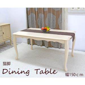 猫脚 ダイニングテーブル 単品 幅150cm白系アイボリーのクラシック調食卓テーブル|banjo