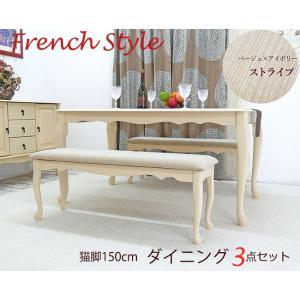 姫系 クラシック調 猫足 ダイニングテーブルセット / 4〜6人用テーブルとベンチチェア / 3点セット|banjo