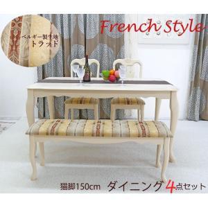 クイーンアン 猫脚 ダイニングテーブル 4点セット トラッド ヨーロピアンクラシック調 食卓 幅150cm|banjo