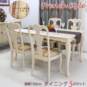 洋風 欧風 フレンチ 猫脚 ダイニングテーブル 5点 チェアセット クイーンアン トラッド ヨーロピアンクラシック調 食卓 幅150cm  banjo