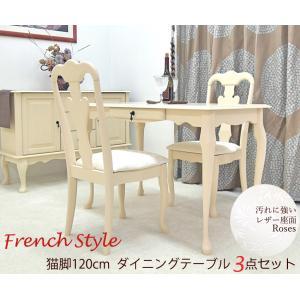 猫脚ダイニングテーブル3点セット 2人掛け クラシック調 幅120cm 省スペース 汚れに強いPVCレザー座面 コンソールテーブル チェア2脚 banjo