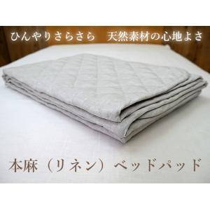 夏の汗かきさん快眠生活に一押しの洗えるベッドパッド♪コシが強く、汗ばんでも肌に密着しない特徴を持った...