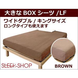 (大きなサイズのベッドボックスシーツLF/ワイドサイズマットレス対応シーツブラウン色)幅140〜200cm対応/ワイドダブル・キング・クイーンサイズ/ワイドロング|banjo