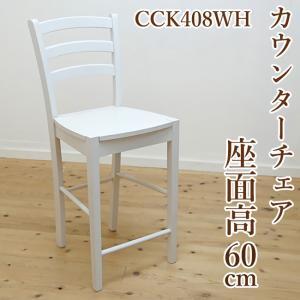 白い カウンターチェア 座面高60cm 木製 カウンター天板高85〜90cmにあう 木製カウンターチェア408 ホワイト(白色)|banjo