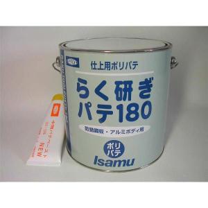 イサム塗料(らく研ぎパテ180/ペースト付)仕上げ用パテ|bankinkougu