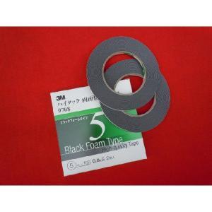 3M(ハイタック両面接着テープ・9708)0.8mm厚・5mm巾|bankinkougu