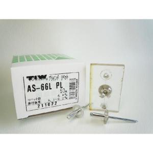 ピールリベット<ツバ広タイプ:径4.8mm・ 50本入>AS-66L-PL bankinkougu