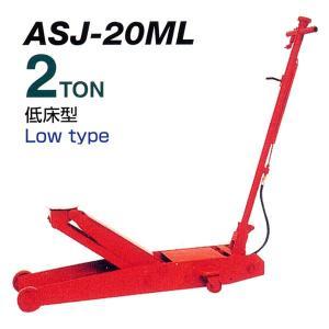 マサダ製作所(低床型サービスジャッキ:2トン:手動/エアー兼用)ASJ-20ML