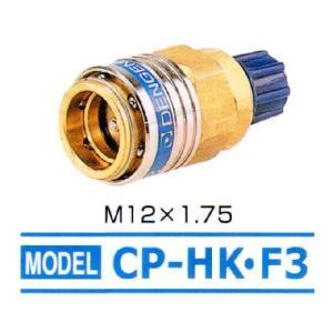 デンゲン<高圧用クイックカプラ>CP-HK・F3|bankinkougu