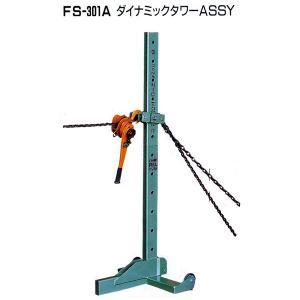 小柳機工<ダイナミックタワーASSY>FS-301A|bankinkougu