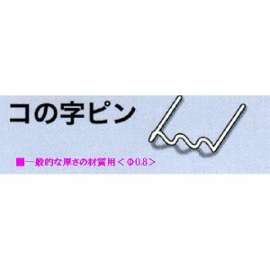 旭産業<補充用電熱・コの字ピン・50本入・Φ0.8>HRK-08M bankinkougu