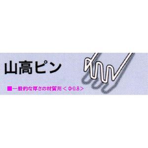 旭産業<補充用電熱・山高ピン・50本入・Φ0.8>HRK-08W bankinkougu
