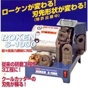 ビックツール<ローケン・S-1000>研磨機