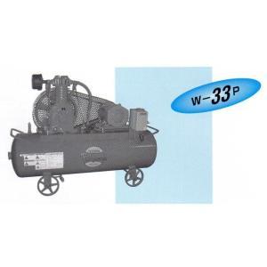 富士コンプレッサー(W-33P)3馬力/2.2kw/圧力開閉器式|bankinkougu