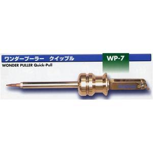 スタッド溶接機用(ワンダープーラークイップル・WP-7)ヤシマ|bankinkougu