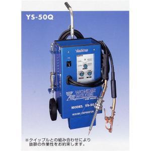 スタッド溶接機(ワンダーウエルダー:クイップル付・YS-50Q)ヤシマ