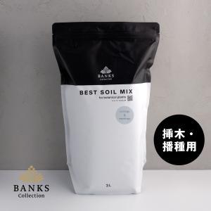 観葉植物用培養土 BC best soil mix for cutting & seeding 3L 1袋(ベストソイルミックス挿木・播種用) バンクスコレクション bankscollection