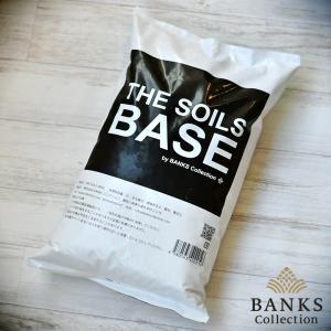観葉植物用培養土 THE SOILS 'BASE' 5L 1袋 ザソイルベース 5リットル バンクスコレクション bankscollection