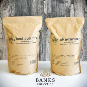 観葉植物用培養土 best soil mix(ベストソイルミックス)3L 1袋& akadama+(BCアカダマ+)3L 1袋 セット商品 バンクスコレクション bankscollection