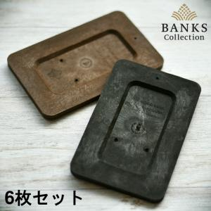 バイオマスプレート 6枚セット 擬木素材 着生材 観葉植物用 壁掛け 送料込み|bankscollection